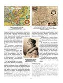 Московская цивилизация. Эпоха Рюриковичей — фото, картинка — 9