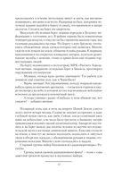 Ангарский Сокол — фото, картинка — 9