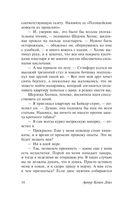 Этюд в багровых тонах. Знак четырех. Записки о Шерлоке Холмсе — фото, картинка — 14