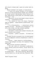 Этюд в багровых тонах. Знак четырех. Записки о Шерлоке Холмсе — фото, картинка — 15