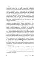 Этюд в багровых тонах. Знак четырех. Записки о Шерлоке Холмсе — фото, картинка — 6