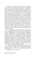 Этюд в багровых тонах. Знак четырех. Записки о Шерлоке Холмсе — фото, картинка — 7