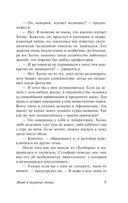 Этюд в багровых тонах. Знак четырех. Записки о Шерлоке Холмсе — фото, картинка — 9