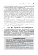 Безопасный DevOps. Эффективная эксплуатация систем — фото, картинка — 10