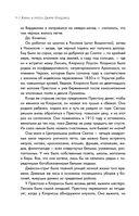 Жизнь и смерть Джими Хендрикса. Биография самого эксцентричного рок-гитариста от легендарного Мика Уолла — фото, картинка — 13