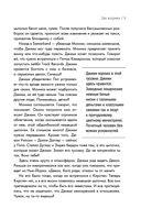 Жизнь и смерть Джими Хендрикса. Биография самого эксцентричного рок-гитариста от легендарного Мика Уолла — фото, картинка — 8
