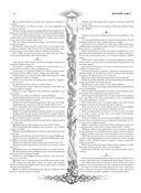 Библия. Книги Священного Писания Ветхого и Нового Завета с иллюстрациями Гюстава Доре — фото, картинка — 10
