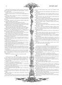 Библия. Книги Священного Писания Ветхого и Нового Завета с иллюстрациями Гюстава Доре — фото, картинка — 12