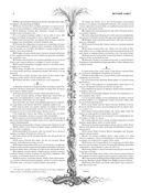 Библия. Книги Священного Писания Ветхого и Нового Завета с иллюстрациями Гюстава Доре — фото, картинка — 8