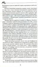 Эрагон. Брисингр — фото, картинка — 5