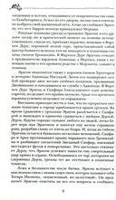 Эрагон. Брисингр — фото, картинка — 7