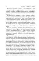 Роль грешницы на бис (м) — фото, картинка — 6