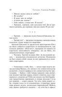 Роль грешницы на бис (м) — фото, картинка — 10