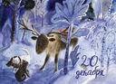 Календарь ожидания Нового года — фото, картинка — 5