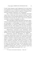 Сергей Прокофьев. Солнечный гений — фото, картинка — 11