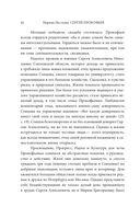 Сергей Прокофьев. Солнечный гений — фото, картинка — 12