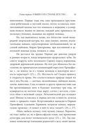 Сергей Прокофьев. Солнечный гений — фото, картинка — 13
