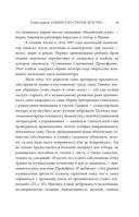 Сергей Прокофьев. Солнечный гений — фото, картинка — 15