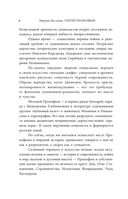 Сергей Прокофьев. Солнечный гений — фото, картинка — 6