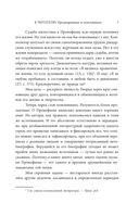 Сергей Прокофьев. Солнечный гений — фото, картинка — 7