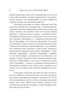 Сергей Прокофьев. Солнечный гений — фото, картинка — 8