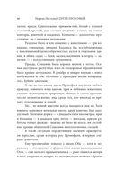 Сергей Прокофьев. Солнечный гений — фото, картинка — 10
