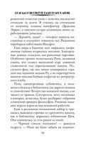 Скандал в Институте благородных девиц — фото, картинка — 12