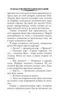 Скандал в Институте благородных девиц — фото, картинка — 6