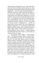 Портрет Дориана Грея — фото, картинка — 9
