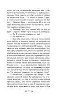 Портрет Дориана Грея — фото, картинка — 10