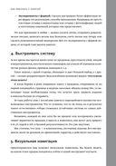 Вооружение отделов продаж. Системный подход — фото, картинка — 13