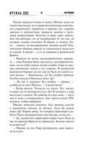 Кремль 2222. Фрязино — фото, картинка — 12