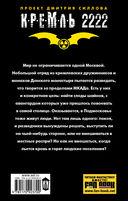 Кремль 2222. Фрязино — фото, картинка — 15