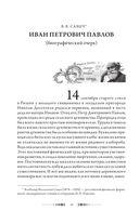Академик Павлов. Избранные сочинения — фото, картинка — 12