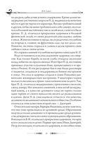 Академик Павлов. Избранные сочинения — фото, картинка — 14