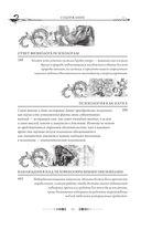 Академик Павлов. Избранные сочинения — фото, картинка — 8