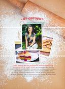 Пироги, торты, кексы, печенье. Домашняя выпечка из всех видов муки — фото, картинка — 6