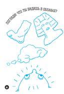 АГИНК - Книга вверх ногами — фото, картинка — 10
