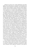 Ярмарка тщеславия — фото, картинка — 11