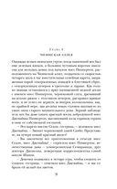 Ярмарка тщеславия — фото, картинка — 7