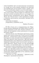 Ярмарка тщеславия — фото, картинка — 9