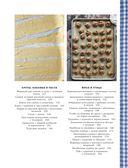 Маленький триумф на кухне каждый день. Рецепты, советы и сотни идей — фото, картинка — 6