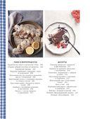Маленький триумф на кухне каждый день. Рецепты, советы и сотни идей — фото, картинка — 7