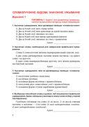 Беларуская мова. Тэставыя заданні. 8 клас. У 2-х частках. Частка 1 — фото, картинка — 2