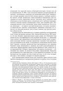Корпоративные облигации. Структура и анализ — фото, картинка — 7
