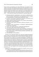 Корпоративные облигации. Структура и анализ — фото, картинка — 8