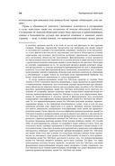 Корпоративные облигации. Структура и анализ — фото, картинка — 9