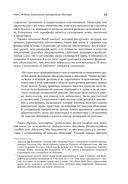 Корпоративные облигации. Структура и анализ — фото, картинка — 10