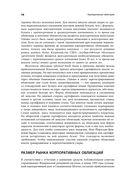 Корпоративные облигации. Структура и анализ — фото, картинка — 11