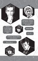 Доктор Кто. Веселые квесты Повелителя Времени — фото, картинка — 15